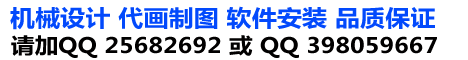 ��I�C械�O�、代��制�D、�件安�b